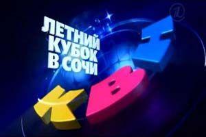 смотреть онлайн Летний Кубок КВН